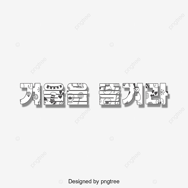 in the winter to enjoy the korean font  Art Font For Free