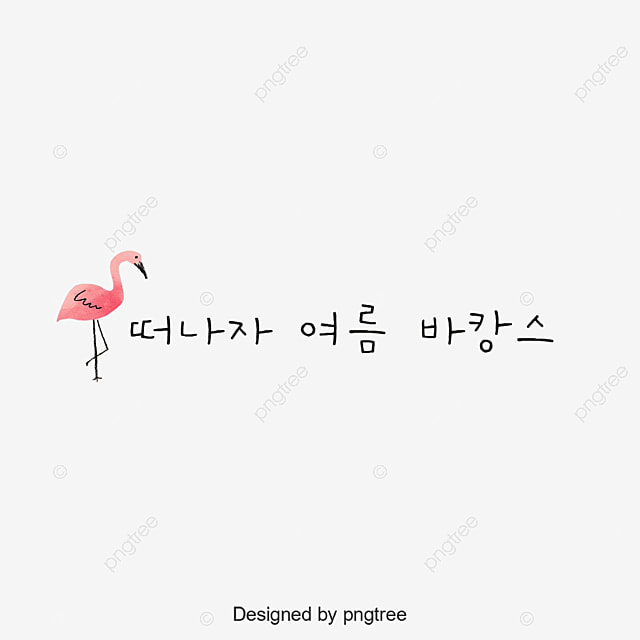 To Start The Summer Vacation Korean Font Art Font For Free