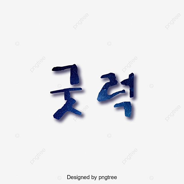 Good Luck Of Korean Font Art Font For Free Download