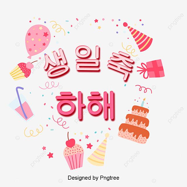 한국 문자 생일 축하해 텍스트 효과 PSD 무료 다운로드