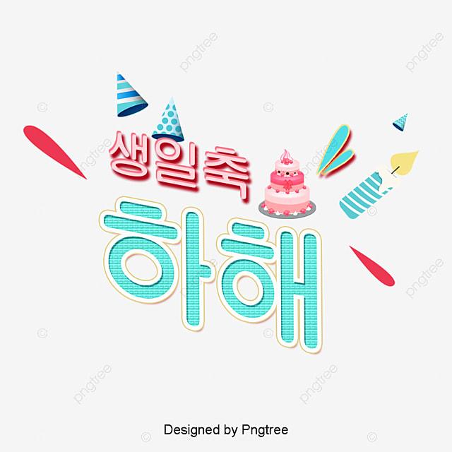 самые интересные поздравление с корейским юбилеем себя можете