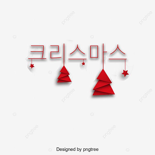 Koreanisch Frohe Weihnachten.Frohe Weihnachten Der Koreanischen Schrift Schriftart Zum