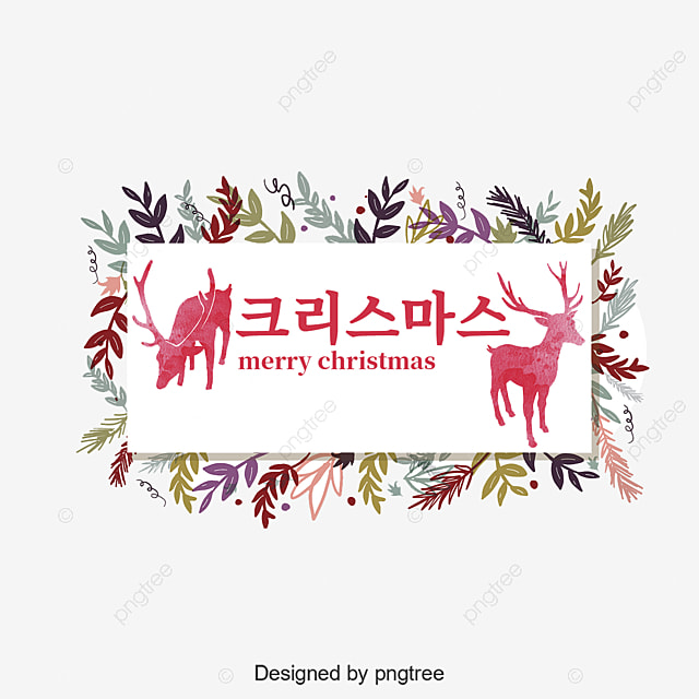 Merry Christmas In Korean.Merry Christmas Red Korean Font Art Font For Free Download