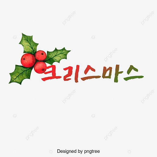 Merry Christmas In Korean.Merry Christmas To Gradually Korean Font Art Font For Free