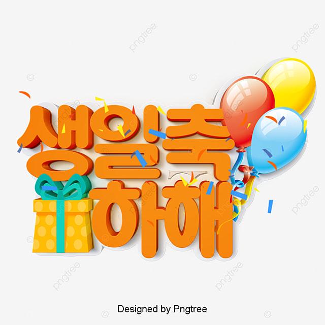 생일 축하해 입체 큐트 한국 캘리그래피 텍스트 효과 PSD 무료 다운로드