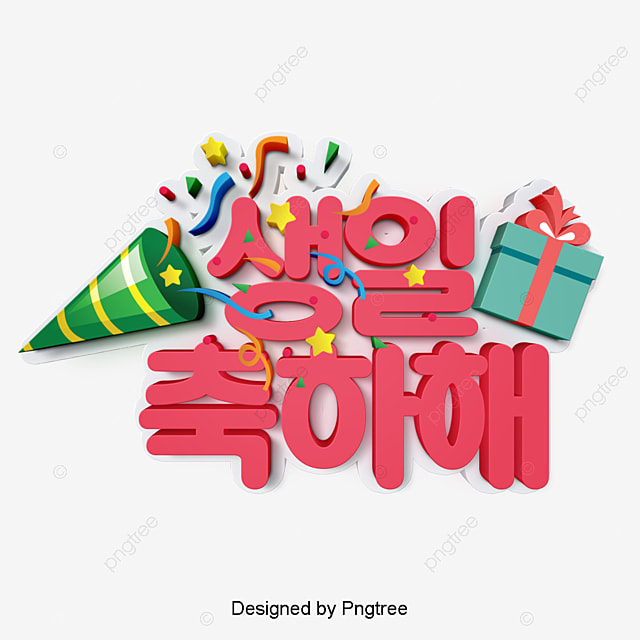 I Wish You A Happy Birthday South Korea On The Scene Text