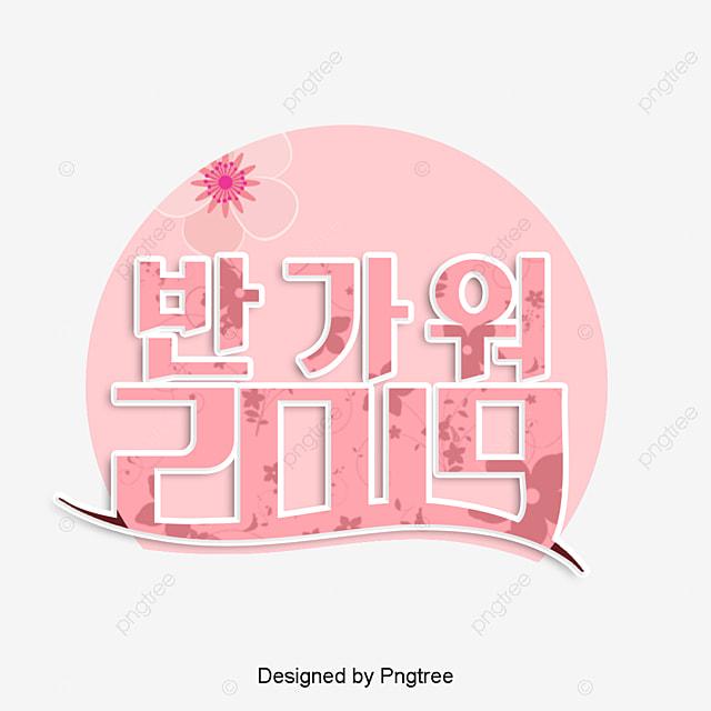 Nice To Meet You 2019 Pink Circular Background Beautiful