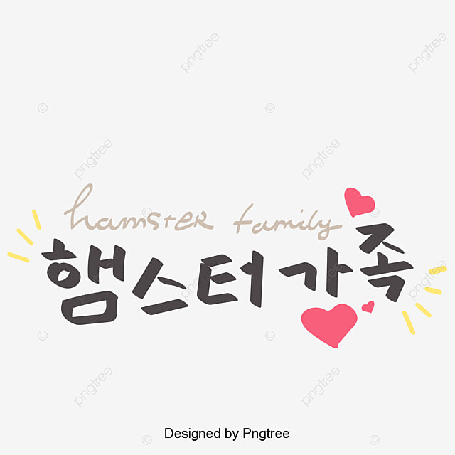 Korean Font Family Of The Hamster Fun Cute Cartoon Style