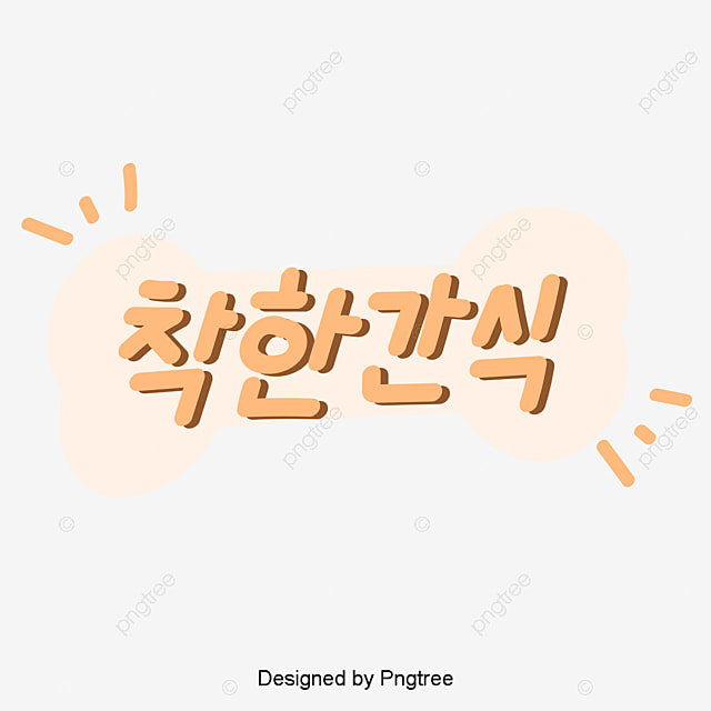 Yellow Pink To The Traitor And The Korean Font For The