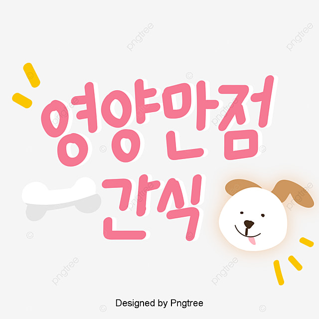 Pink Korean Font Set Cute Dog Bones Out Of Some Cartoon