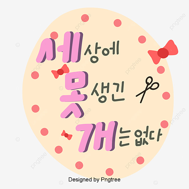 Pink Korean Font The Cute Cartoon Style The Top Three Of The