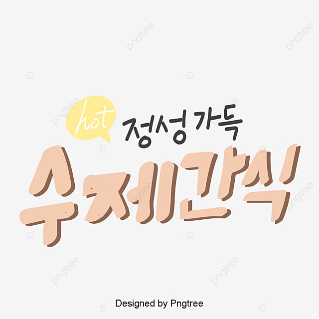 some south korean font to my pink cute cartoon style of sweet tea