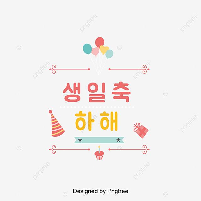 카툰 큐트 한글 생일축하해 캘리그래피 폰트 디자인 텍스트 효과 PSD 무료 다운로드