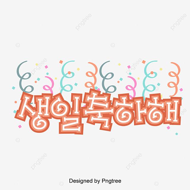 생일 축하해 채색 입체 채색 리본 점진 한글 캘리그래피 텍스트 효과 AI 무료 다운로드