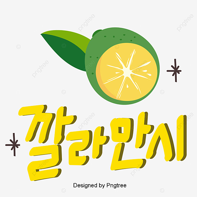 Korean Color Elegy Element Hand A Beautiful Handwriting Font Art