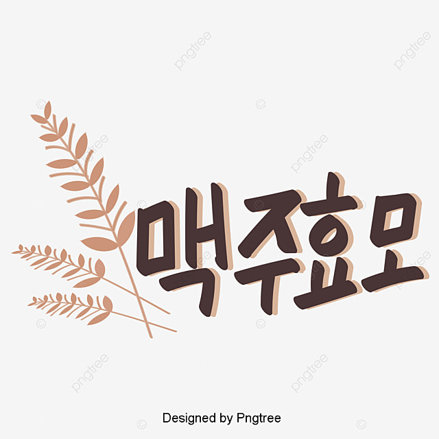 Korean Beer Yeast Element Hand A Beautiful Style Of Handwriting Font