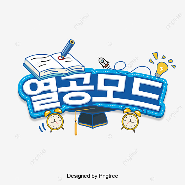 learn korean cartoon style  the font is the scene Art Font For Free