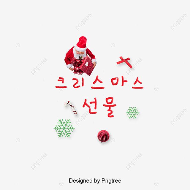 プレゼント韓国語