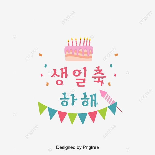 Feliz cumpleanos en coreano letra