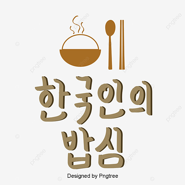 korean food shop the restaurant with the hand a font style Art Font