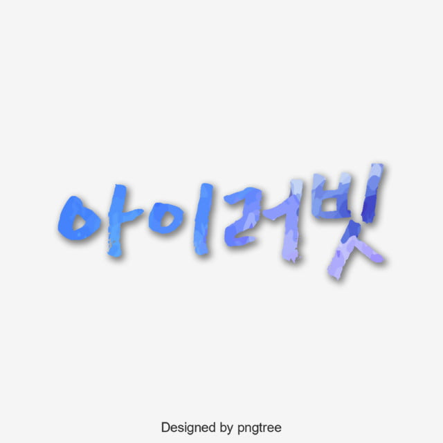 i know that it is a korean font Art Font For Free Download