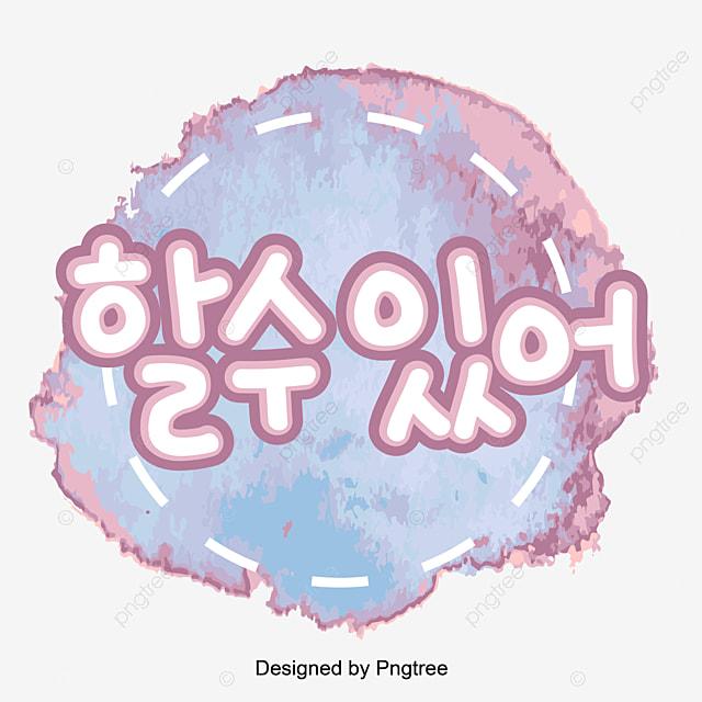 Boleh Pink Dan Ungu Cat Air Titik Dengan Dimensi Hangul
