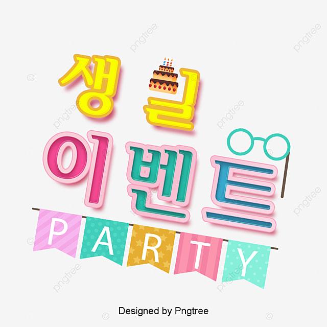 La Corea Del Sud Il Poster Di Sms Buon Compleanno Font Art Per Il