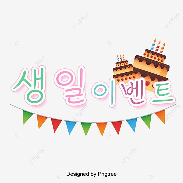 The South Korean Newspaper Surprise Birthday Happy