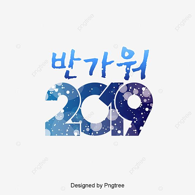 88c8c339f Azul com flocos de neve deseja felicitar o ano 2019 design Letra ...