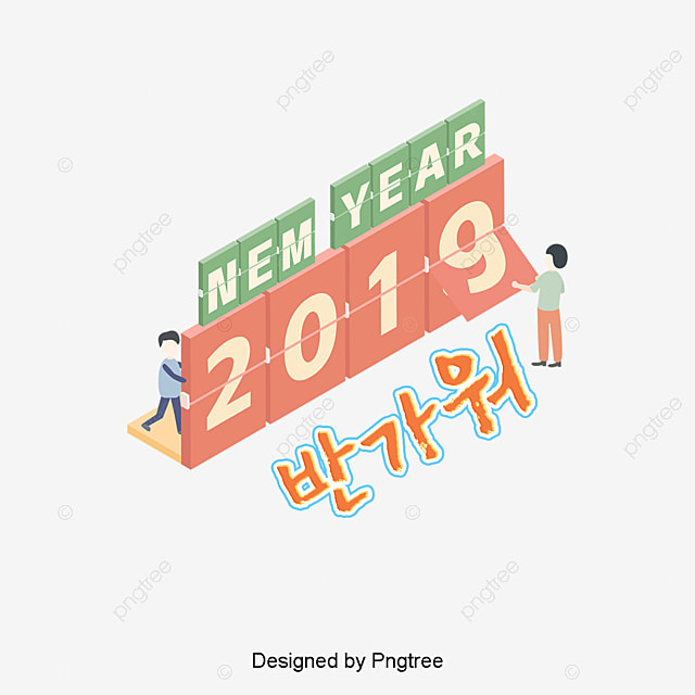 Nice To Meet You 2019 Beautiful Calendar On The Font Design