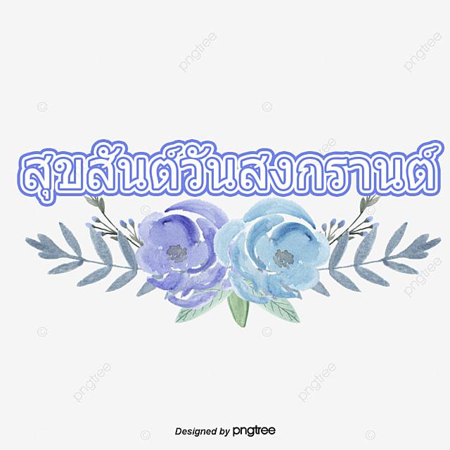 Thai Text Fonts Light Purple Flowers Happy Valentine Day Art Font