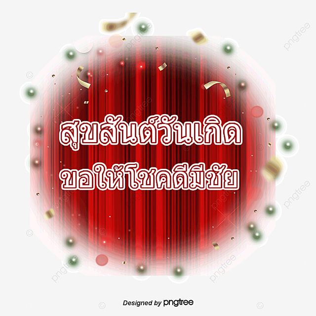 Thai fonts The circular red, blessing the Songkran Festival