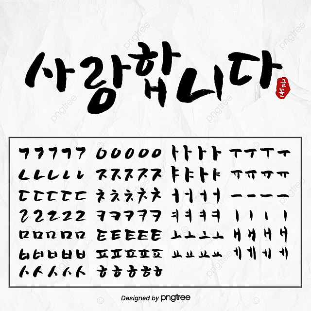 The Mafia Is On The Volume Of Korean Calligraphy Strokes Art