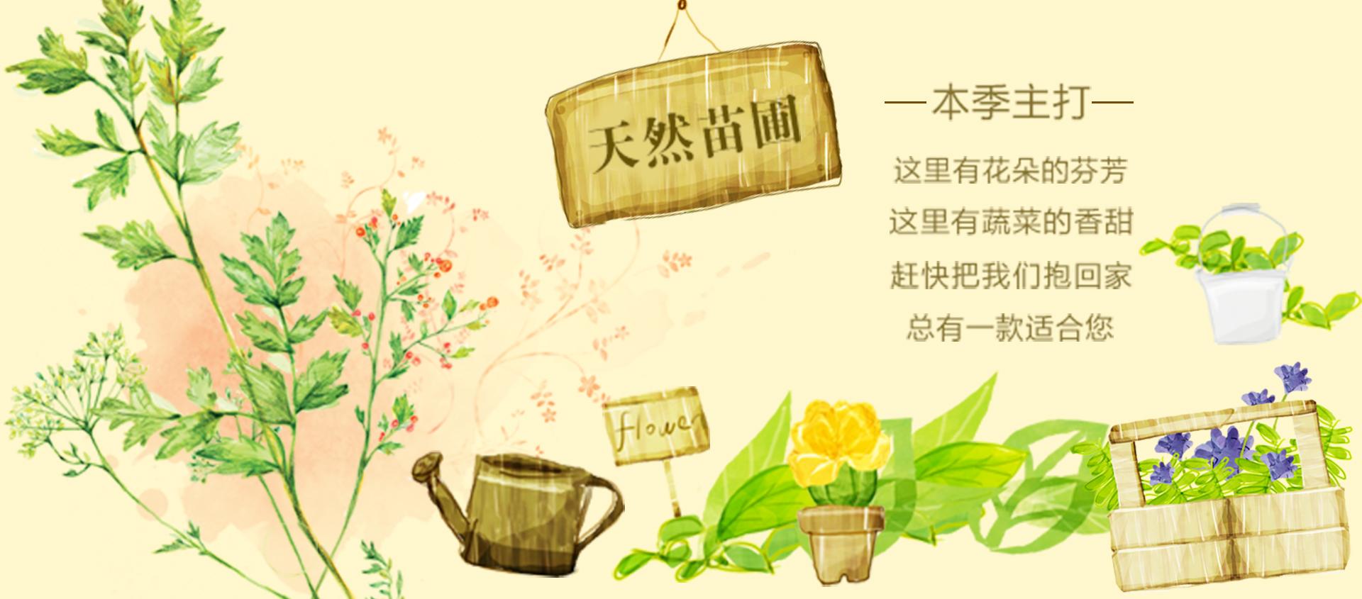 Cabeza figura Jardineria Taobao banner Cabeza Figura Gratis ...