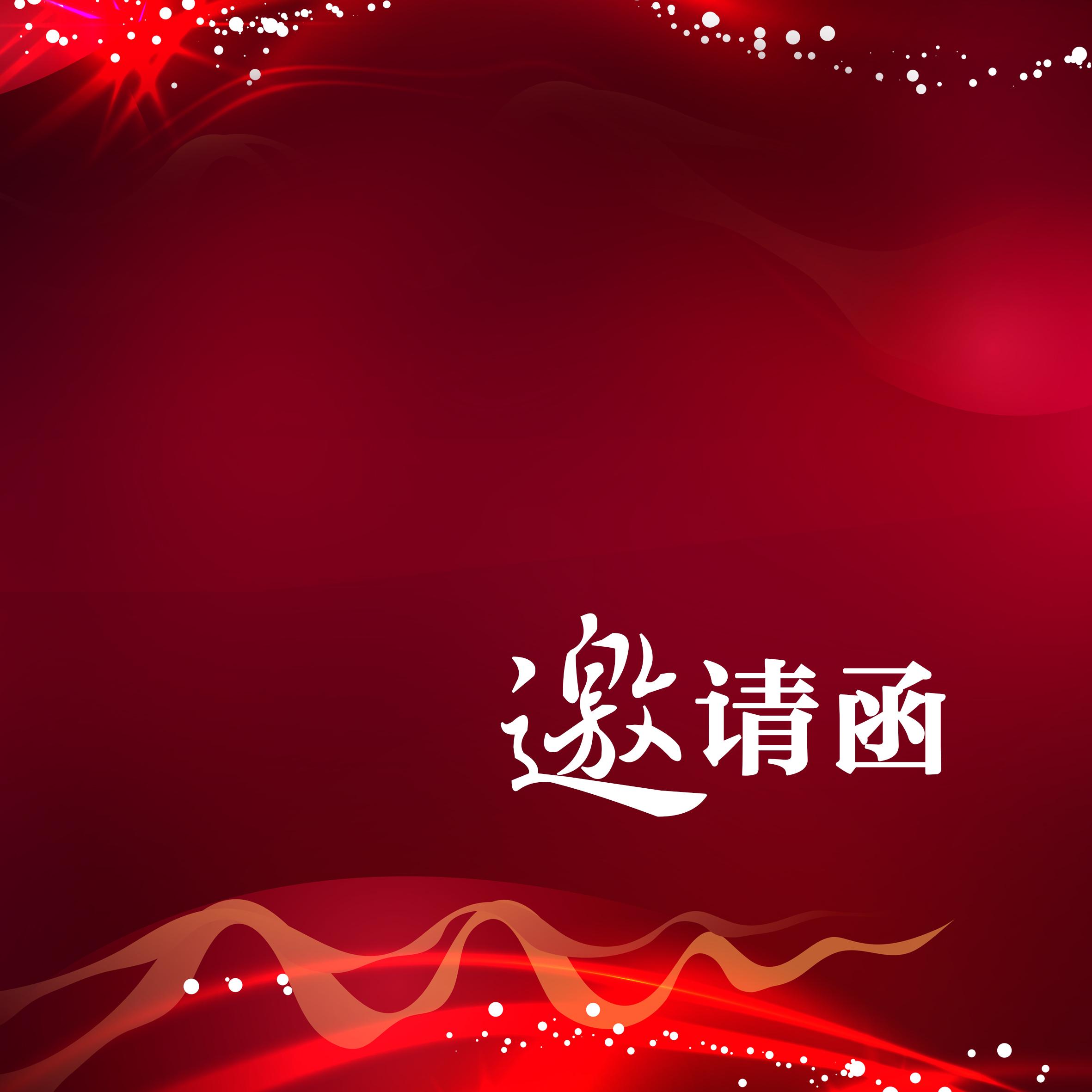Red Wedding Invitation Background, Invitation Card, Red, Gradual ...