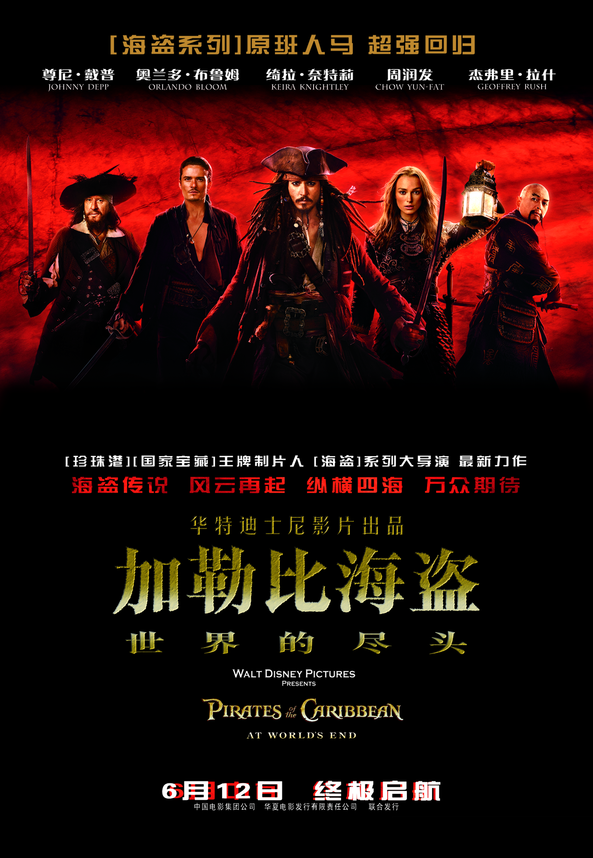 Movie Poster Background, Poster, Celebrities, Pirates Background ...