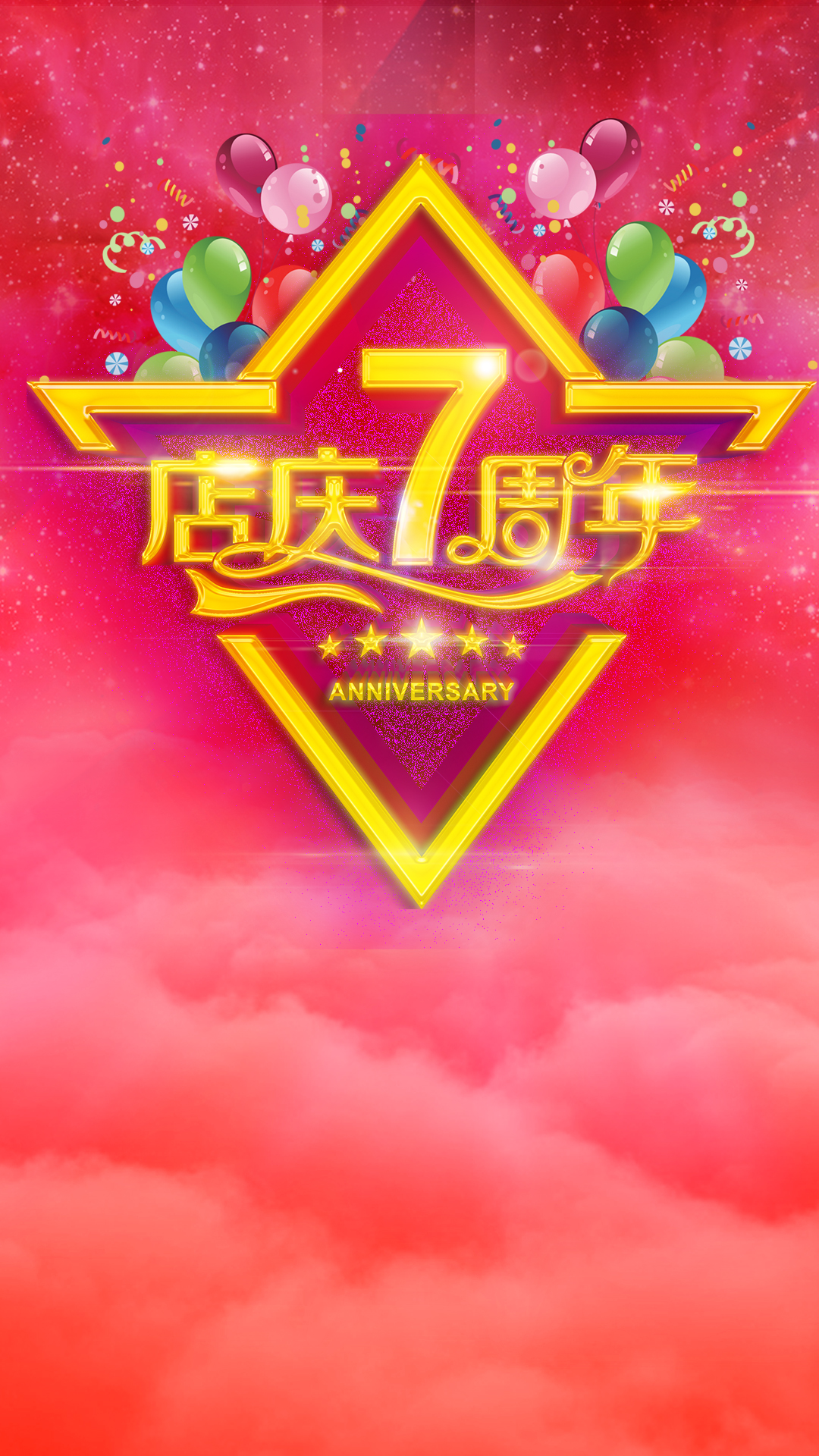 Red Gradient Background H5 Seventh Anniversary Anniversary, Red ...