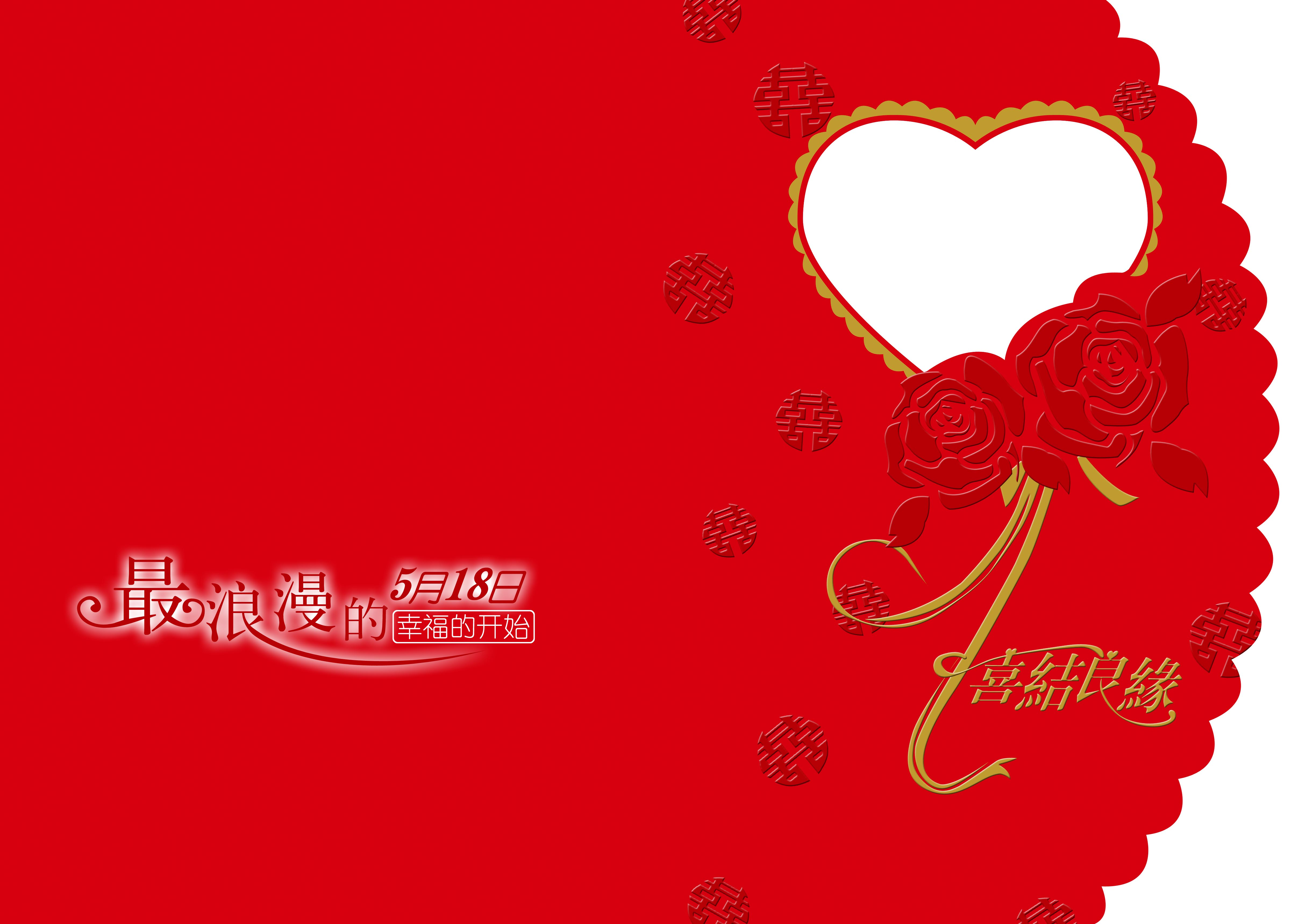 Traditional Wedding Invitation Background Material, Poster ...