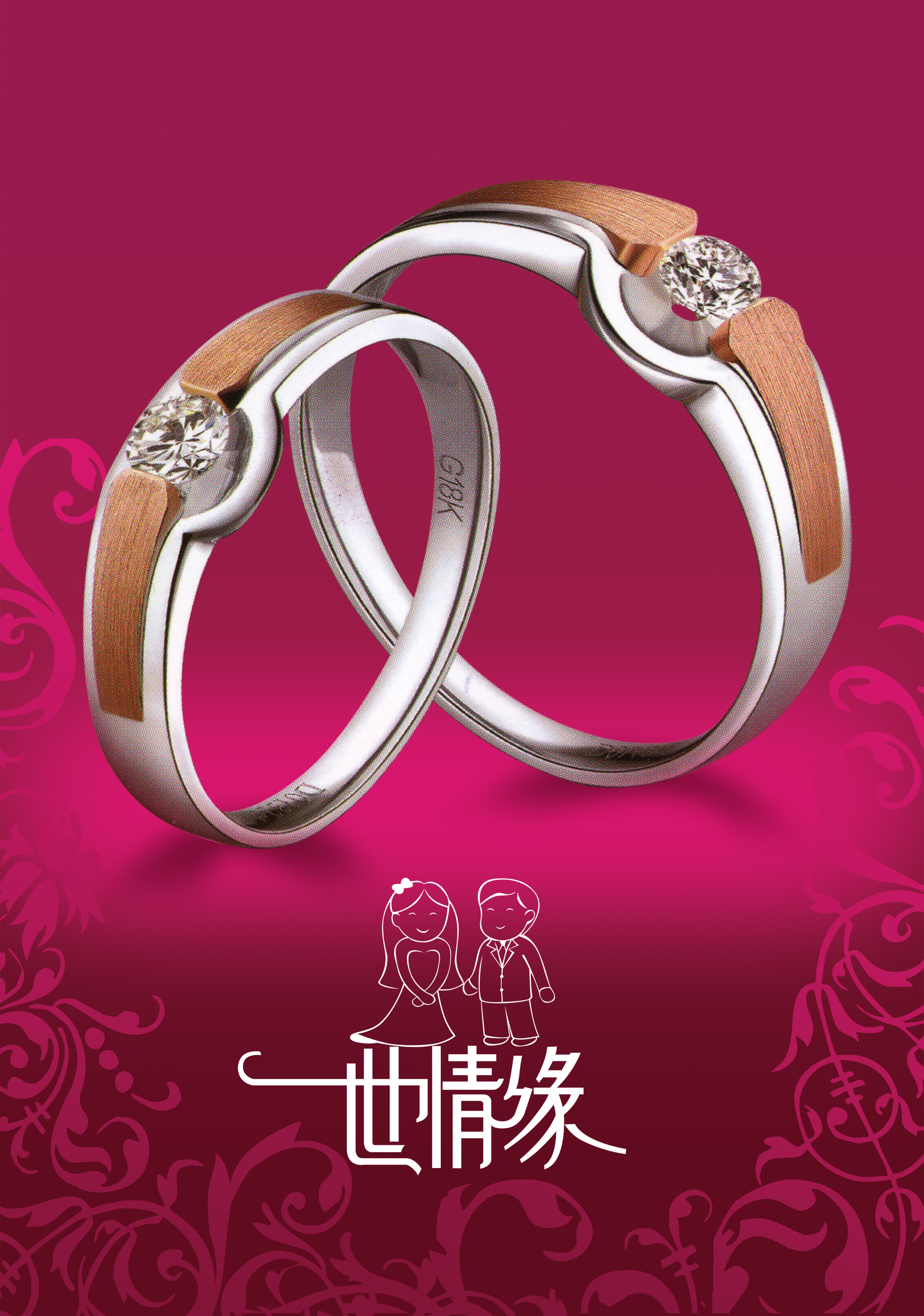 Romantic Wedding Ring Advertising Creative Background, Wedding Ring ...