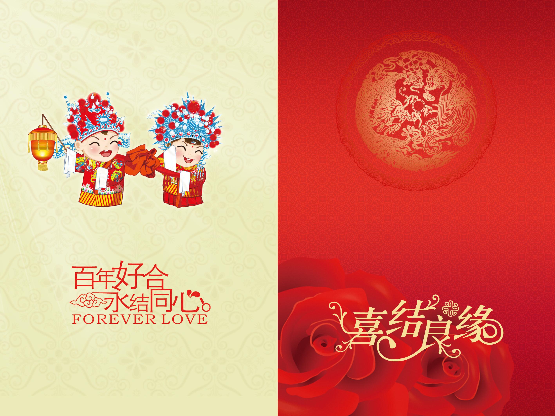 Chinese Style Wedding Invitation Template Background, Chinese Style ...