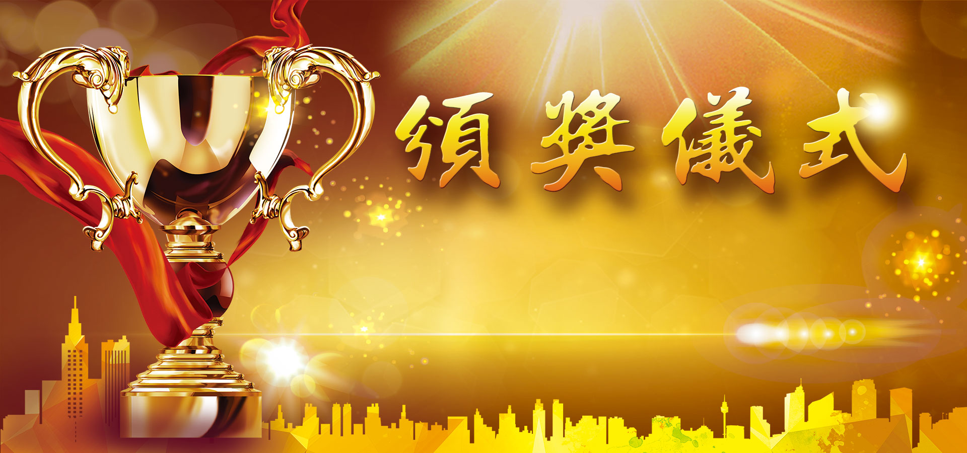 gold company annual award ceremony background  golden