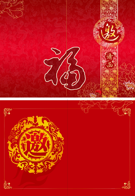 red stylish invitation background material invitation