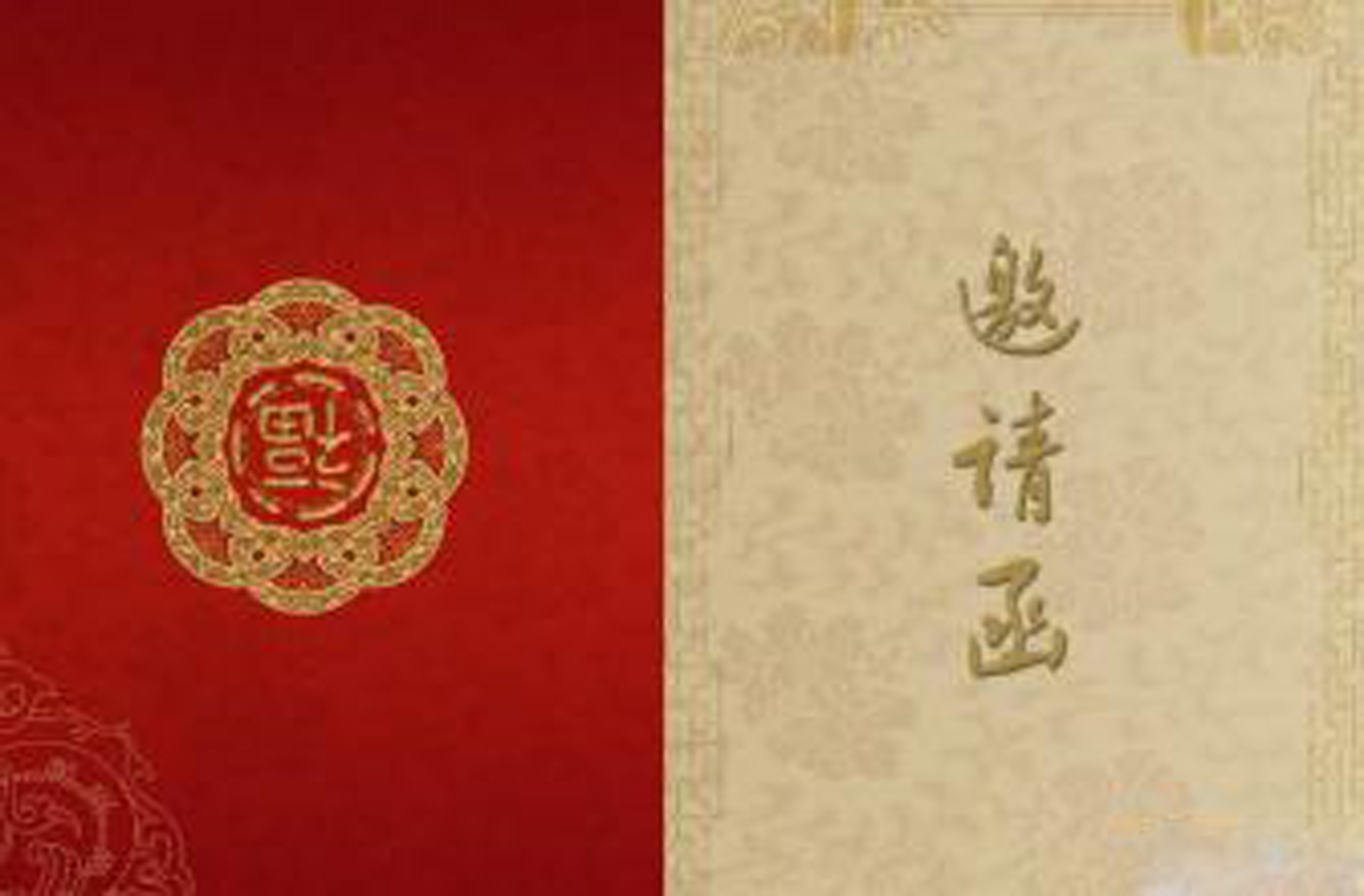 Red Traditional Chinese Style Wedding Invitation Background ...