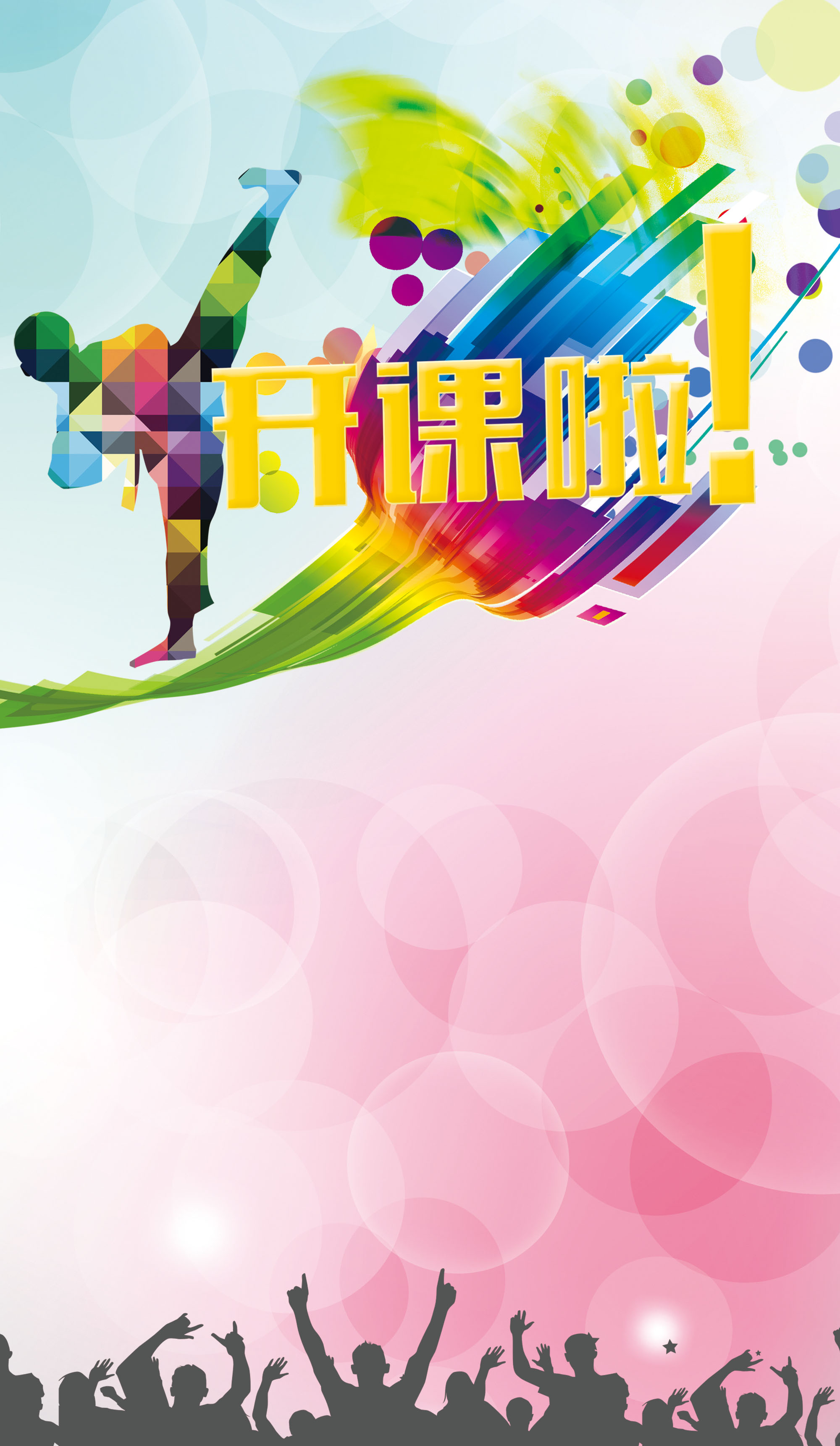 les affiches de fond en mati u00e8re de taekwondo taekwondo