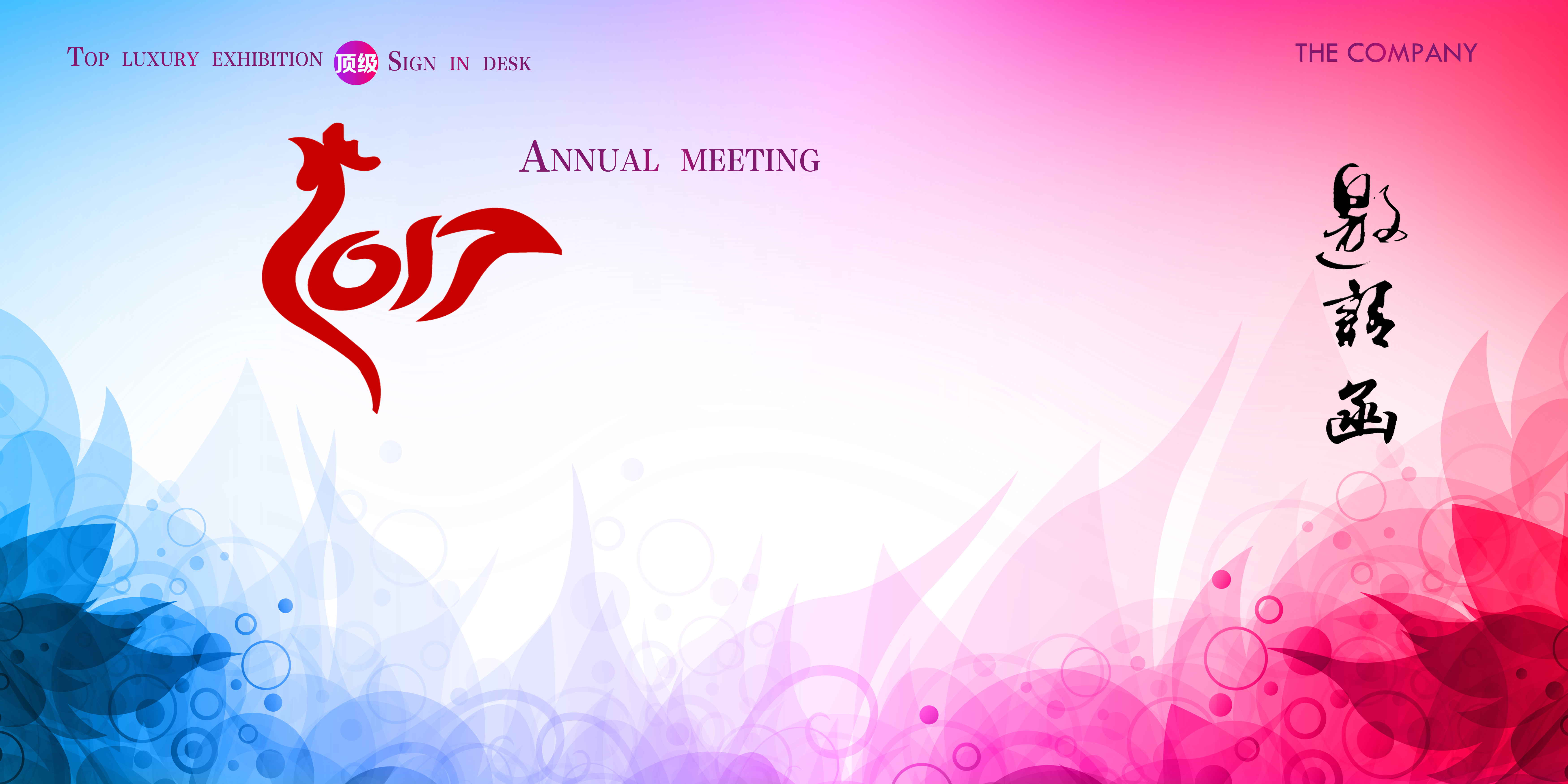 annual wind ink invitation background material ink color