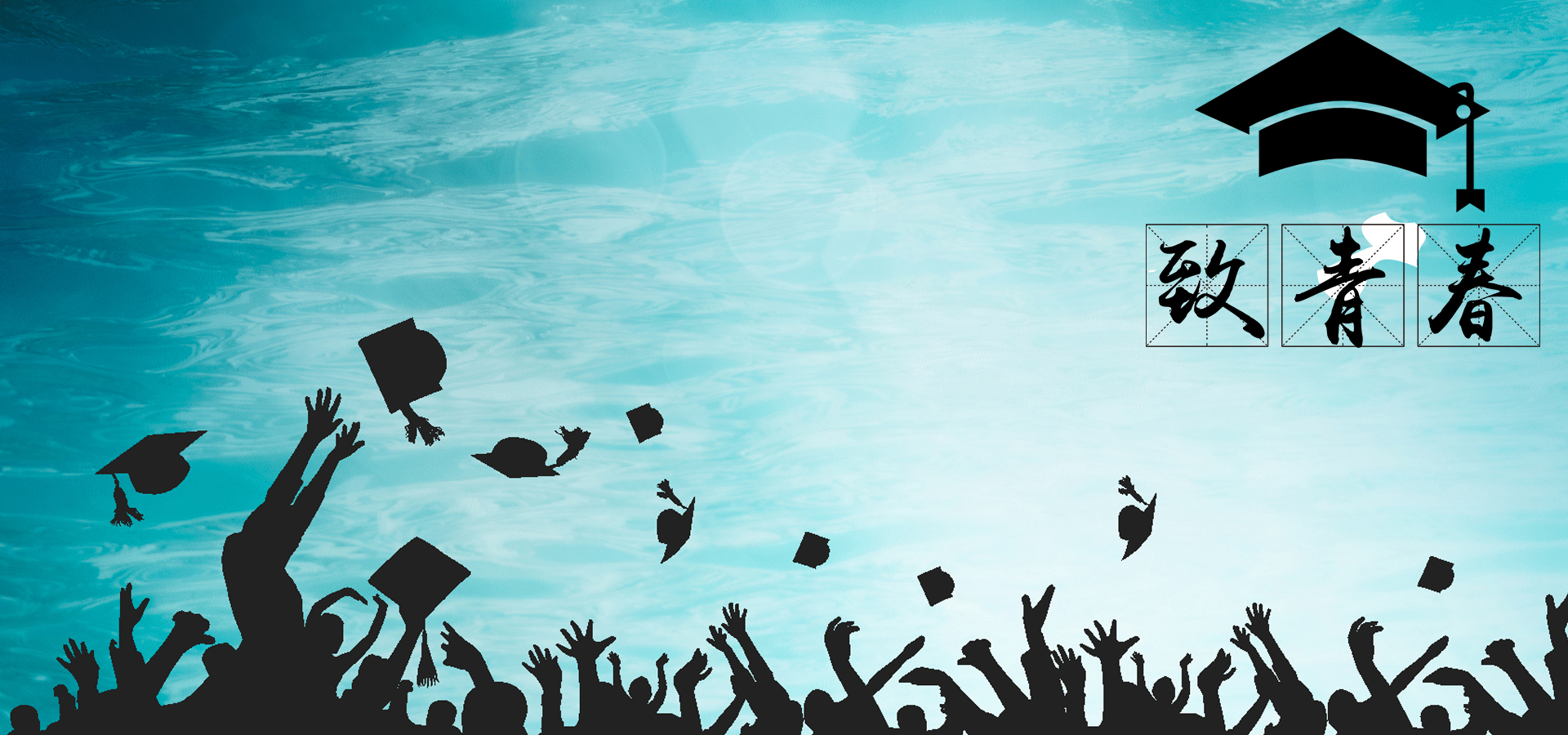 graduation season simple gradient blue banner background