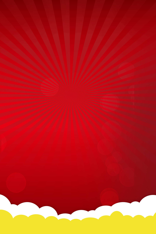 promo u00e7 u00e3o material de fundo vermelho radial dress up imagem de plano de fundo para download gratuito