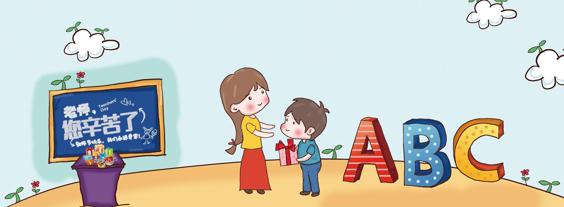 Thanksgiving Teacher Cartoon Handpainted Blue Banner Teachers Day