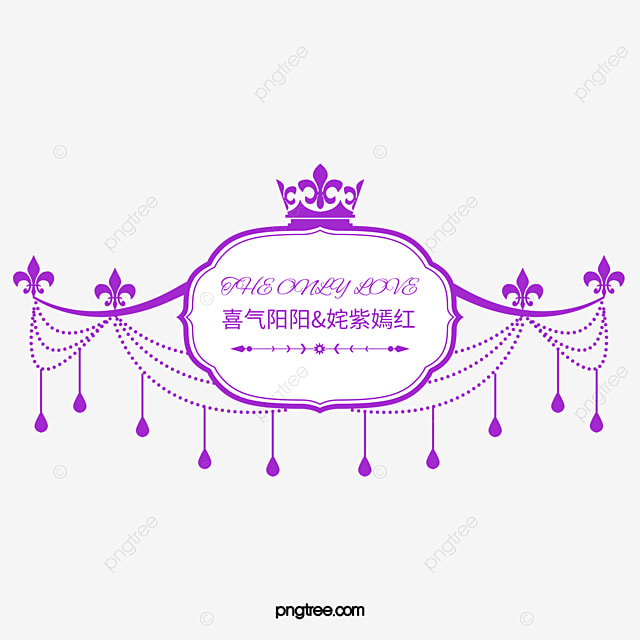 Gorgeous Purple Wedding Logo Clipart Design PNG Image And