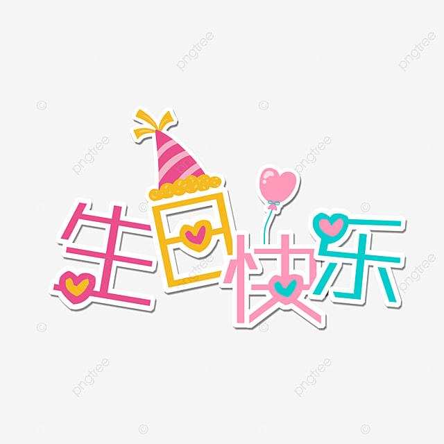 creative birthday, Birthday, Gift, Birthday Hat PNG and Vector
